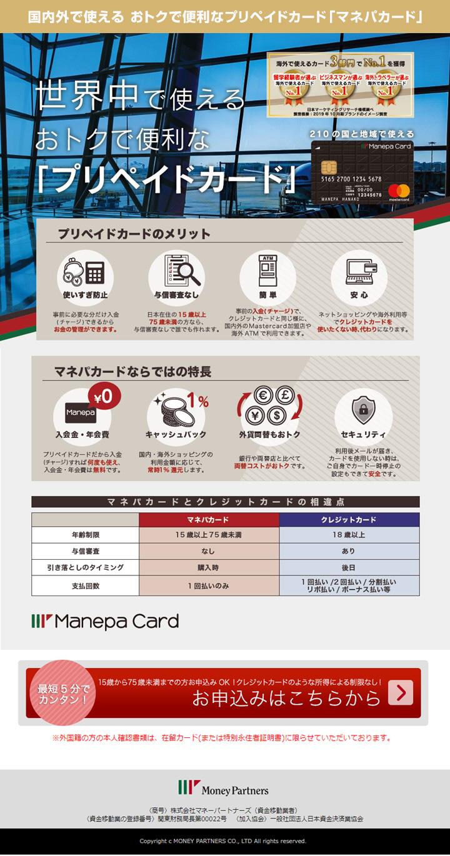 国内外で使える おトクで便利なプリペイドカード「マネパカード」